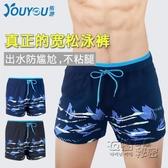 泳褲男防尷尬套裝男士平角泳衣泳褲大碼寬鬆速幹游泳三件套泡溫泉 衣櫥秘密