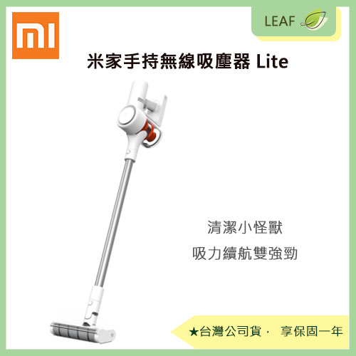 【下殺】Xiaomi 小米 米家手持無線吸塵器 Lite 吸力續航雙強勁 清潔小怪獸 120AW功率 壁掛式充電架