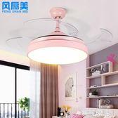 北歐馬卡龍隱形風扇吊燈LED餐廳創意個性臥室兒童房間燈男孩女孩 igo摩可美家