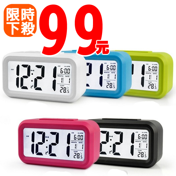 溫度版靜音LED光感電子鐘 電子鬧鐘(共5色)