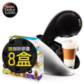 【Nestle 雀巢】Dolce Gusto 膠囊咖啡機 Movenza 銀色 + 膠囊8盒組