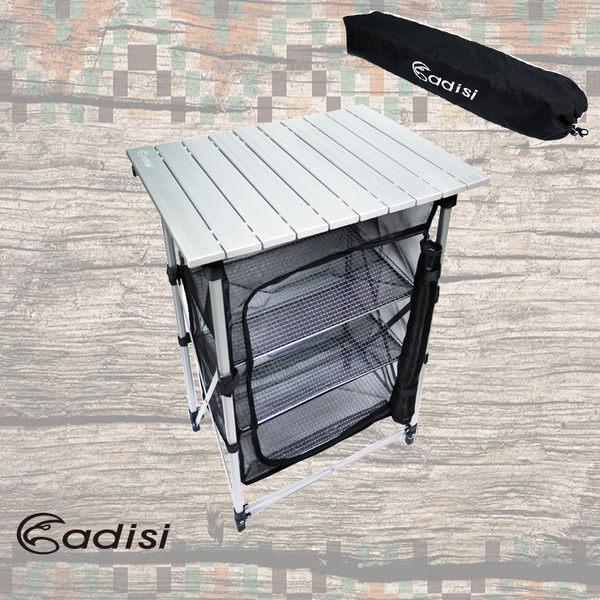 ADISI 戶外行動餐廚桌AS16069 / 城市綠洲 (可攜帶、戶外露營、露營桌)