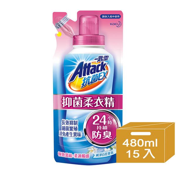 一匙靈 抗菌EX抑菌柔衣精 補充包(480mlx15入) 箱購 ATTACK│飲食生活家