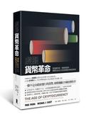 (二手書)虛擬貨幣革命:區塊鏈科技,物聯網經濟,顛覆性的支付系統挑戰全球經濟秩..