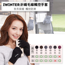 攝彩@iwinter 針織毛線觸控手套 女款 三指觸屏 內裡絨毛保暖手套 手機平板 矽膠防滑 智慧型手機