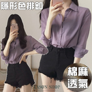 EASON SHOP(GW7361)前同色隱形排釦開衫領長袖素色棉麻襯衫款純色薄款罩衫女上衣合身貼肩內搭衫紫