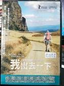 挖寶二手片-P02-585-正版DVD-電影【我出去一下】-大衛史崔索(直購價)