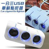 『潮段班』【VR000061】一分三電源分配三孔車用充電器 汽車點菸器 車充 USB充電器 120W