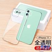 iPhone11Pro Max手機殼蘋果硅膠透明硬殼軟殼磨砂【英賽德3C數碼館】