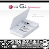 LG G4 原廠座充 原廠電池充電器 H815 原廠桌充 BC-4800 樂金 名片款充電器 桌充 備用電池充電器