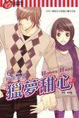 Honey Hunt~獵夢甜心~ 6