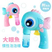 大眼魚慣性泡泡槍 不挑色 泡泡槍 兒童玩具 戲水玩具 泡泡玩具