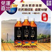 日月潭台茶18號 紅玉紅茶(微糖)490mlX24瓶/箱【免運直出】