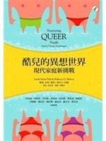 二手書酷兒的異想世界:現代家庭新挑戰Nurturing Queer Youth: Family Therapy Transformed R2Y 9866782743