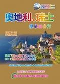 奧地利瑞士自由旅行精品書(2017~18升級4版)
