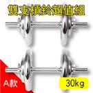 【贈送助力帶】超值組~組合式啞鈴30公斤...