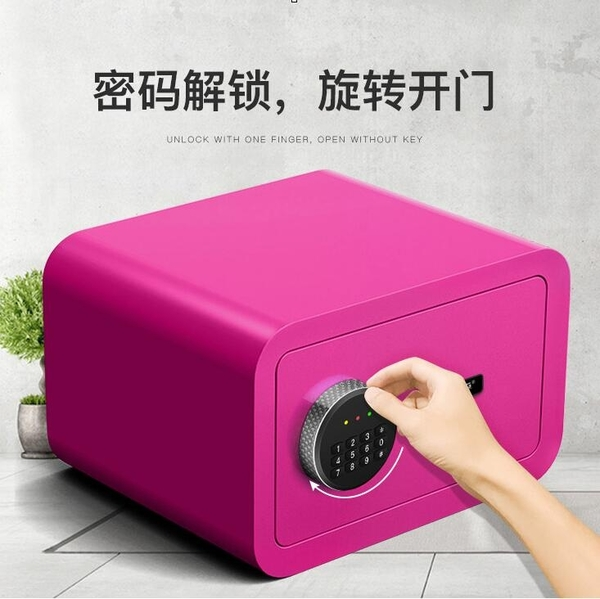 保險櫃家用小型保險箱指紋密碼迷你床頭全鋼入墻YYJ(免運快出)