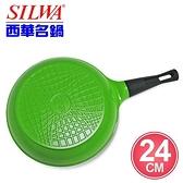 A0302  《西華SILWA》韓製24cm 陶瓷不沾平底鍋(草綠)