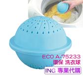 【滿五件每件650】日本代購 Arnest 潔淨 環保洗衣球 不需洗衣精/不需洗衣粉 洗衣槽除霉