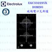 【PK廚浴生活館】 高雄 Electrolux 伊萊克斯 EGC3322NVK 玻璃雙口 瓦斯爐 ☆實體店面 可刷卡