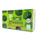 L80萃綠檸檬酵素精粹液 12瓶/盒