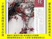 二手書博民逛書店中國畫教程罕見梅花Y23809 上海書畫出版社 上海書畫出版社