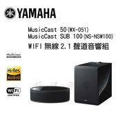 YAMAHA山葉 MusicCast 50 +MusicCast SUB 100 WIFI 2.1聲道音響組【公司貨保固+免運】
