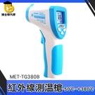 測溫儀 紅外線測溫槍 工業溫度計 非接觸式溫度槍 數位測溫器 手持電子溫度計 油溫水溫 冷氣