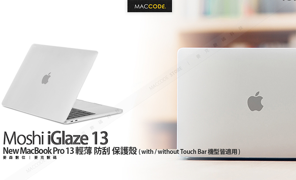 Moshi iGlaze New MacBook Pro 13 with / without Touch Bar 皆適用 輕薄 防刮 保護殼 公司貨
