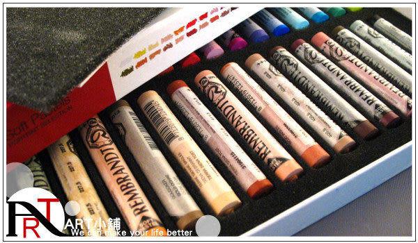 『ART小舖』RemBrandt林布蘭特 專家級粉彩條、粉彩筆30色!人物型!