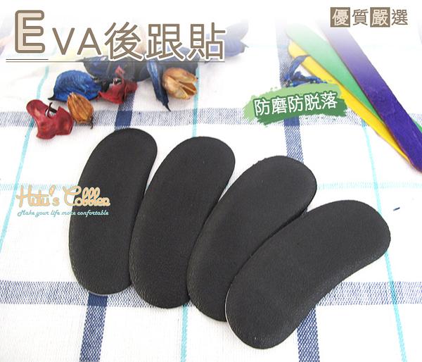 糊塗鞋匠 優質鞋材 F13 EVA後跟貼 3mm 超輕 防磨 防掉鞋
