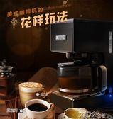 咖啡機 家用智慧全自動美式滴漏咖啡機半商泡茶壺一體機220 JD    新品