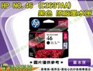 HP NO.46 / 46 黑色 原廠墨...