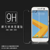 ☆超高規格強化技術 HTC 10 鋼化玻璃保護貼/強化保護貼/9H硬度/高透保護貼/防爆/防刮