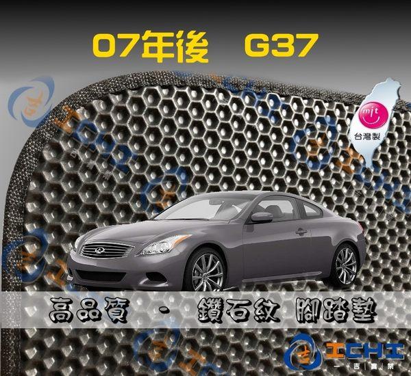 【鑽石紋】07年後 G37 腳踏墊 / 台灣製造 工廠直營 / g37海馬腳踏墊 g37腳踏墊 g37踏墊