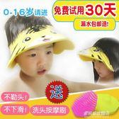 浴帽寶寶洗頭帽防水護耳神器小孩嬰兒童洗澡帽子浴帽可調節幼兒洗發帽多莉絲旗艦店