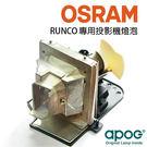【APOG投影機燈組】適用於《RUNCO RUNCO-X400D-LAMP》★原裝Osram裸燈★