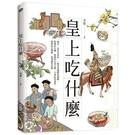 皇上吃什麼(歷史是吃出來的.一起享用甄嬛的豬蹄.乾隆的火鍋.如懿的白菜豆腐.令貴
