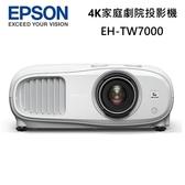 (24期0利率) EPSON EH-TW7000 家庭劇院 4K 投影機 結帳優惠