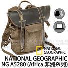 NATIONAL GEOGRAPHIC 國家地理 NG A5280 後背相機包 (24期0利率 免運 正成公司貨) 電腦包 非洲系列白金版