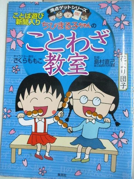 【書寶二手書T1/語言學習_COM】小丸子的諺語教室 : 新聞入_Momoko Sakura; Naomi Shimamura
