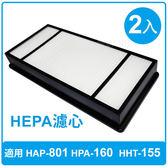 HEPA濾心2入 適用HAP-801APTW/HPA-160TWD1/HHT-155APTW 等機型