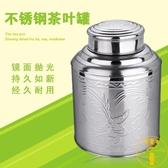 加厚不銹鋼茶葉罐茶葉包裝盒加厚茶葉桶密封罐【雲木雜貨】
