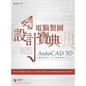 AutoCAD 3D電腦製圖設計寶典