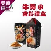 將軍農會 牛蒡香鬆禮盒-原味 (220g - 2包-盒)x2盒組【免運直出】