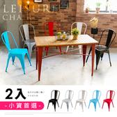 【家具+】2入組-LOFT 工業風高背耐重鐵椅高腳椅/餐椅/休閒椅黑+灰