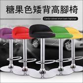 ◄ 生活家精品 ►【W17】糖果色矮背高腳椅 腳踏板 把手 酒吧 餐廳 接待所 台椅 餐椅 旋轉