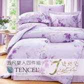 【J-style婕絲黛】TENCEL 精緻40支100%頂級天絲5尺雙人四件式兩用被床包組-Flower Shadow-Pur