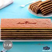 【米迦】巧克力千層蛋糕(蛋奶素)430±50gx3入組