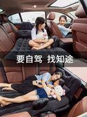車載充氣床汽車用品睡覺床墊 轎車SUV中後排後座睡墊氣墊床旅行床  ATF  魔法鞋櫃